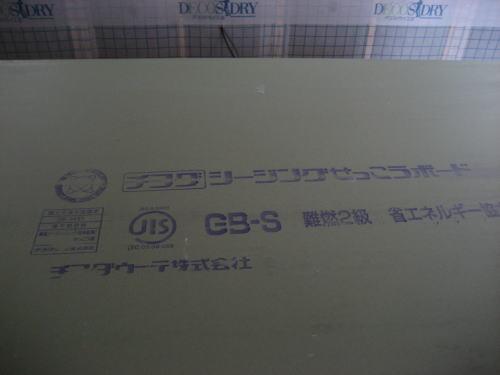 使用耐水石膏ボード